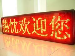 專業提供福建LED顯示屏制作_專業的LED彩屏制作加工
