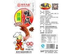 广东洪濑鸡爪加盟电话-广东洪濑鸡爪代理-中卤食品