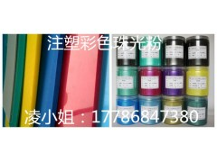 供應廣東注塑塑膠印刷用彩色珠光粉行情