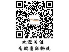 深圳到美国空运海运清关服务
