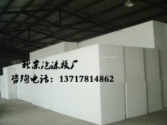 泡沫板,泡沫板厂,北京泡沫板厂