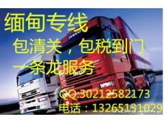 英邦國際物流提供專業的緬甸仰光陸運物流雙清包稅到門_越南物流