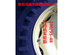 廠家直銷打藥機輪胎230/95-48