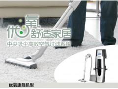 南宁质量一流的伊莱克斯吸尘主机,就在广西蔚金蓝环保工程_南宁中央吸尘器品牌