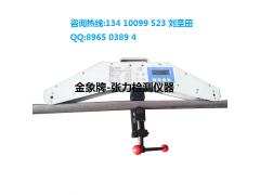 线索张紧力检测仪器 钢绞线张力测力仪