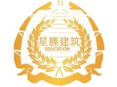 广州星塍建筑工程造价培训-实力造就口碑