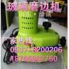 河南郑州手提式玻璃磨边机配水管 多功能石材陶瓷曲直磨边机