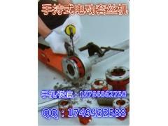 山東萊蕪手持式電動管道套絲機 螺紋加工工具 管道安裝助手