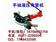 福建莆田手动整体式液压弯管机 钢管折弯机 不锈钢管弯曲机