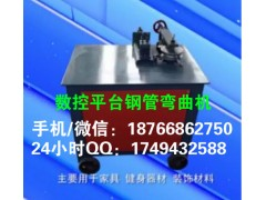 广州多功能数控平台弯管机 不锈钢管折弯机 方管圆管弯曲机