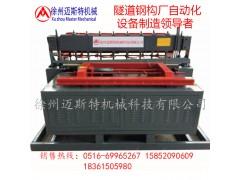 数控隧道支护网焊网机-徐州迈斯特机械0516-69965267