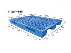 南寧江南區塑膠托盤店面 華南城倉儲用托盤