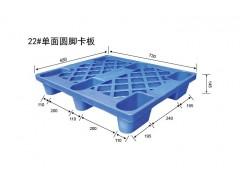 廠家直供廣西北部灣各港口倉儲運輸卡板 塑膠托盤地臺板 防潮板