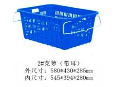塑料周轉筐、周轉籮、菜籮(倉儲堆放,和周轉箱,卡板)