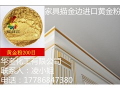 壁紙墻紙粉末涂料專用進口黃金粉大量現貨
