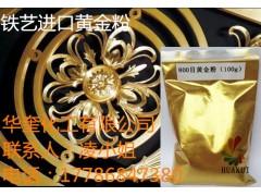 河南藝999超閃黃金粉油漆涂料進口黃金粉行情