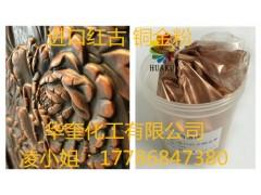 江蘇省工藝品涂層專用耐高溫紅古銅粉價格