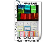 生产厂家批发紫外线灯光照射会发光的荧光粉价格
