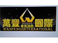 临沧万丰国际15012055598老百胜十大品牌排名