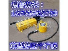 廣西桂林手動單動式薄型液壓千斤頂工作原理 分體式千斤頂