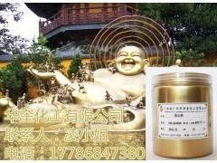 臨沂五金工藝品專用超強金屬感黃金粉價格