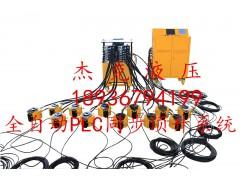 泰州杰克液压机械制造有限公司 优质【同步顶升液压系统 】供应商