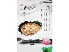 河南可靠的饺子店加盟公司:淮北饺子加盟店