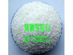 雪花白彩砂 白色彩砂 白色沙子 白色天然彩砂 白色負離子粉