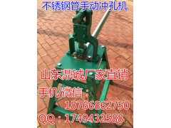 手動方管圓管扁管沖孔機 不銹鋼管沖弧形機 耐磨耐用無毛刺