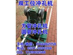 河北邯鄲方管圓管沖孔機 電動雙工位沖孔機 不銹鋼管材沖孔機