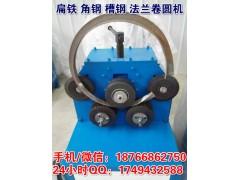 遼寧營口小型電動角鐵帶鋼卷圓機 50型立式角鋼法蘭卷圓機