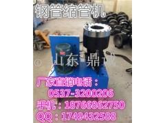 黑龍江綏化鋼管壓管扣壓機 液壓油管水管接頭縮口機 管端成型