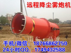 锦州工地降尘喷雾机 风送式水雾机 环保除尘雾炮机 防霾利器
