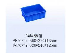 南寧綠色塑料箱 供應南寧水果箱 食品周轉運輸箱