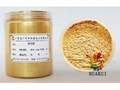 【华奎厂家】珠光粉302缎金色