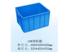 廣西膠箱廠家 南寧塑料箱 南寧周轉箱