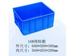 周轉箱 小號儲物筐塑膠箱 養魚養龜箱收納筐塑膠框塑料箱包郵