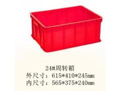 廣西塑料周轉箱報價表 南寧塑膠整理箱批發