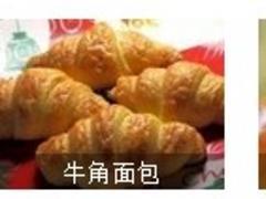 深圳面包批发供应——促销牛角面包