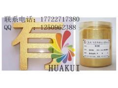 华奎厂家 珠光粉351阳光金色价格