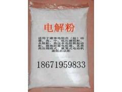 科尔鼠笼型液阻软启动专用电解粉