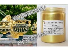 遼寧省膠印油墨超細默克金粉工藝品噴涂黃金粉