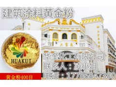 臺州油漆油墨進口金粉 鐵藝專用超閃黃金粉 建筑金箔粉