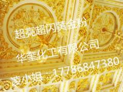 供應用于油漆、涂料的進口黃金粉華奎珠光顏料