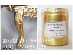 供應西安印刷油墨黃金粉家具描金超閃黃金粉