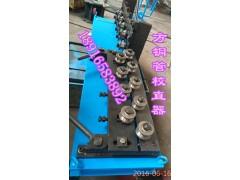 校正器  方銅管校正器  18*21方銅管校正器