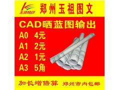 实惠的郑州图纸打印就在玉祖图文设计_登封郑州图纸
