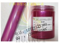 供应华奎珠光粉418玫瑰红幻彩系列