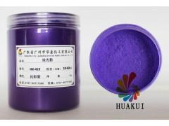 华奎珠光粉419幻彩紫珠光粉