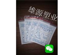 广东(图)pe自封袋厂家定做可印刷LOGO